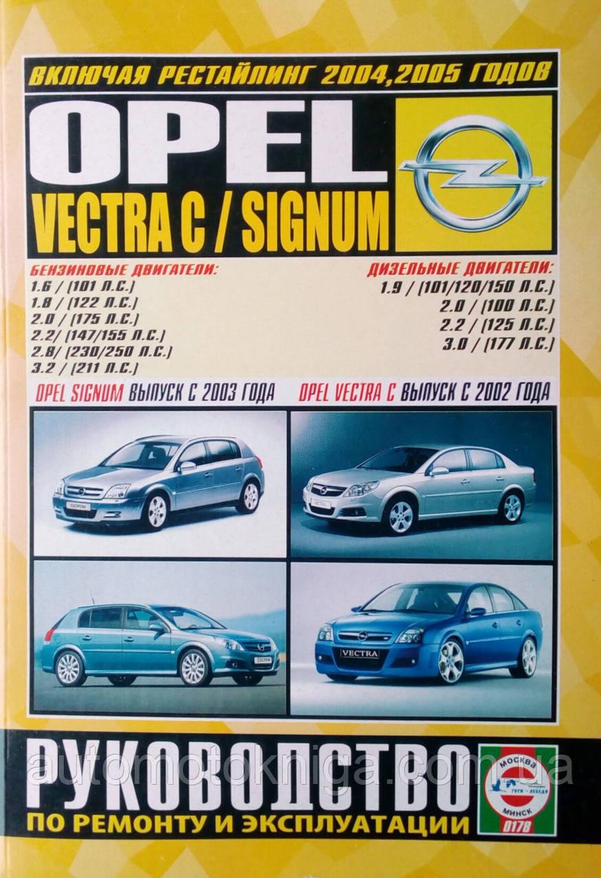 OPEL VECTRA C / SIGNUM Моделі з 2002 року, рестайлінг 2004, 2005 рр. Керівництво по ремонту та експлуатації