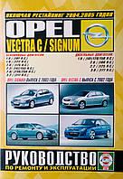 OPEL VECTRA C / SIGNUM Моделі з 2002 року, рестайлінг 2004, 2005 рр. Керівництво по ремонту та експлуатації, фото 1