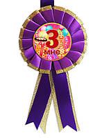 """Медаль юбилейная детская """" Мне 3 """" для девочек"""