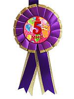 """Медаль юбилейная детская """" Мне 5 """" для девочек"""
