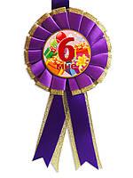 """Медаль юбилейная детская """" Мне 6 """" для девочек"""
