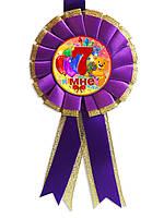 """Медаль юбилейная детская """" Мне 7 """" для девочек"""
