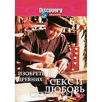 РАСПРОДАЖА! Discovery: Изобретения древних. Секс и любовь / Discovery: Inventions of Ancient. Sex and Love (DV