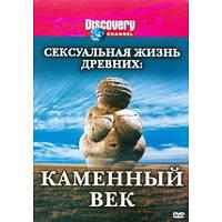 РАСПРОДАЖА! Discovery: Сексуальная жизнь древних. Каменный век / Discovery: Sex Lives of the Ancients. Stone A