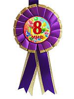 """Медаль юбилейная детская """" Мне 8 """" для девочек"""