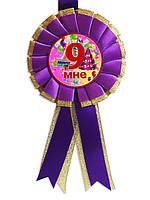"""Медаль юбилейная детская """" Мне 9 """" для девочек"""