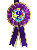 """Медаль юбилейная детская """" Мне 9 """" для мальчиков"""