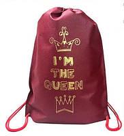 Эко рюкзак Ташима из спанбонда I'M THE QUEEN 32х41х8  (06-5500005)