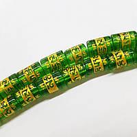 """Кварц прессованный """"Ом Мани Падмэ Хум"""" бусины 12*8 мм, натуральные камни, поштучно, зелёные, заказ делайте через сайт в описание товара"""