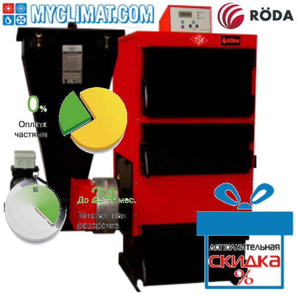 Твердотопливный котел Roda EK3G/S - 40 (с автоматической подачей топлива и автоматическим росжигом 47 кВт)