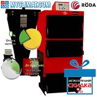 Твердотопливный котел Roda EK3G/S - 100 (с автоматической подачей топлива и автоматическим росжигом 105 кВт)