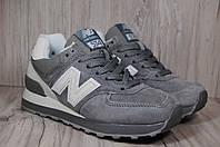 New Balance 574 серые замшевые кроссовки унисекс