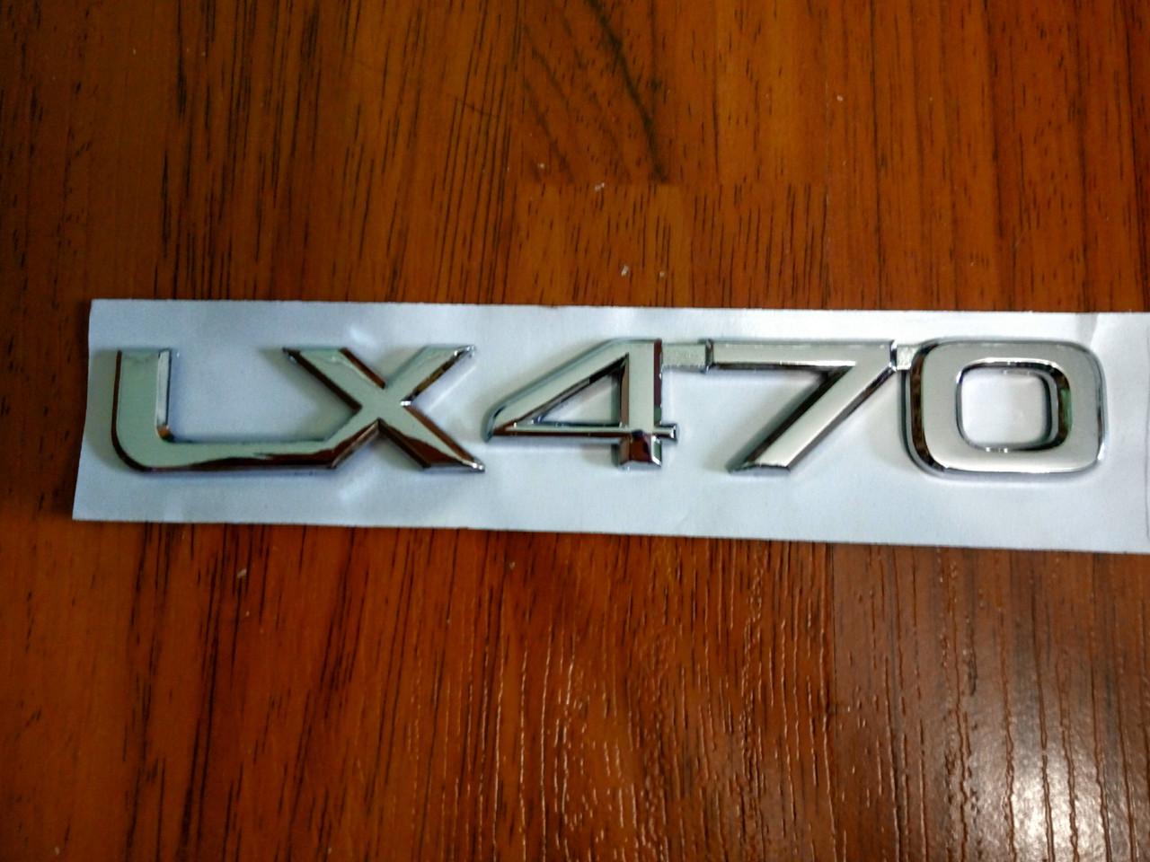 Надпись lx470  190х23 мм