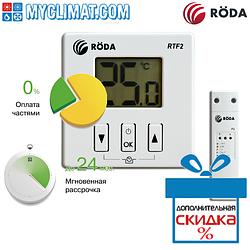 Беспроводной комнатный термостат Roda RTF2
