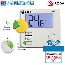 Дротовий кімнатний термостат Roda RTW2