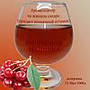 """Концентрат """"Коньячний""""  (Концентрат """"Коньячный"""" ) на жженом сахаре 10000, Вишня, Алкогольний напрямок, вишневая наливка, рідина, 4820196015536"""