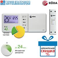 Беспроводной термостат Roda RTF7 недельный