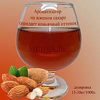 """Концентрат """"Коньячний""""  (Концентрат """"Коньячный"""" ) на жженом сахаре 10000, Миндаль, Алкогольний напрямок, настойка миндаля концентрат, рідина, 4820196015550"""