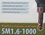 Ножницы вырубные Procraft SM1/6-1000, фото 2
