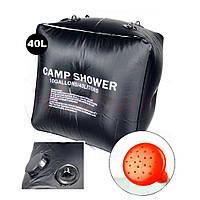 Туристический душ Camp Shower на 40 л. (душ для кемпинга и дачи)