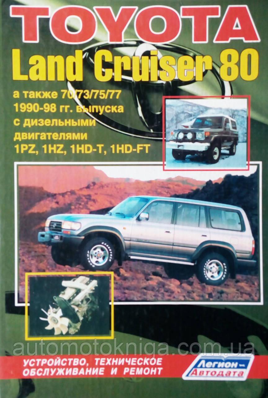TOYOTA LAND CRUISER 80 70/73/75/77 выпуска 1990-1998 гг.  Устройство • Обслуживание • Ремонт