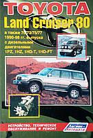 TOYOTA LAND CRUISER 80 70/73/75/77 выпуска 1990-1998 гг.  Устройство • Обслуживание • Ремонт, фото 1