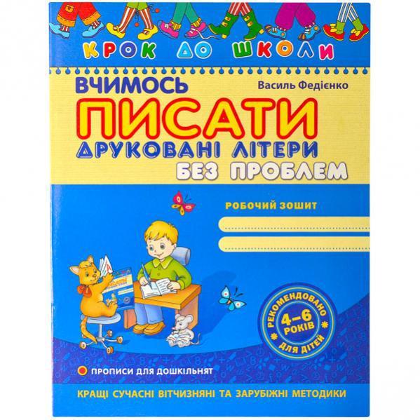 Рабочая тетрадь, учимся писать печатные буквы, В. Федиенко, 291016