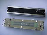 Фейдер 704-DJM250-A032-HA (неоригинал) 72mm, B20Kx2, 15mm, фото 2
