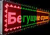 Бегущая строка наружная микс трехцветная по секторам (100х20 см)
