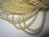 Трубочка-сетка, диаметр 4 мм, кремовая с золотистым люрексом