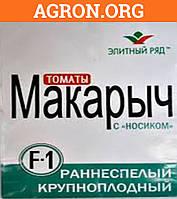 Макарыч F1 семена томата дет. Элитный Ряд 1 г