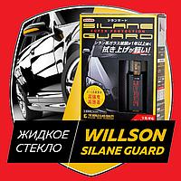 Жидкое стекло для защиты кузова WILLSON SILANE GUARD Оригинал, Япония