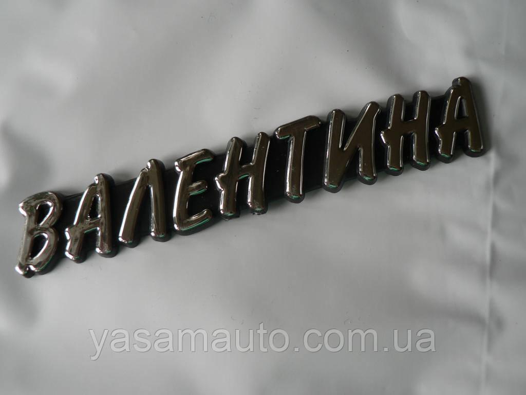 Наклейка pp имя женское Валентина 139х24х4мм пластиковая хромированная буквы надпись задняя на авто девочки