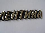 Наклейка pp имя женское Валентина 139х24х4мм пластиковая хромированная буквы надпись задняя на авто девочки, фото 3
