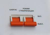Назначение байпаса (транзит) в стабилизаторе напряжения