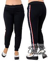 Спортивные штаны больших размеров 48+  с лампасами арт 4080-92