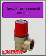 Предохранительный клапан Koer 3 bar для системы отопления