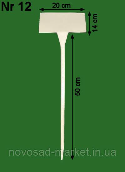 Табличка для растений №12 20см х 14см, ножка 50см под углом 45*