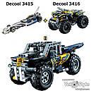 Конструктор Decool 3415 Рекордсмен (Lego Technic 42033) 125 дет., фото 2