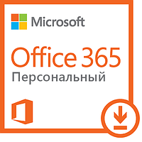 Office 365 Персональный 32/64 все языки 1 год QQ2-00004 электронный ключ