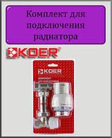 """Комплект для подключения радиатора 1/2"""" угловой с термоголовкой  Koer KR 1320"""
