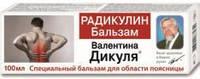 Гель-бальзам В.Дикуля Радикулин (поясница) 100мл.Королев Фарм