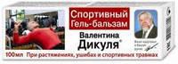 Гель-бальзам В.Дикуля спортивный 100 мл.Королев Фарм