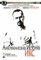 DVD-диск Американська історія Х (Е. Нортон) (США, 1998)