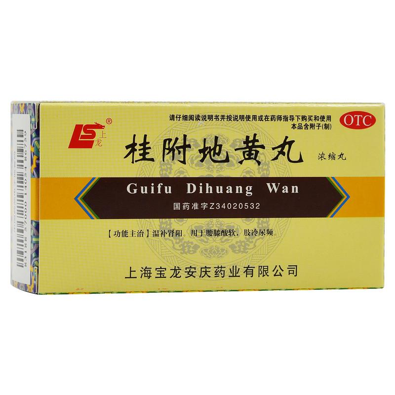 """Пилюли """"Гуй Фу Ди Хуан Вань / Gui Fu Di Huang Wan""""  при болях в суставах"""