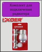 """Комплект для подключения радиатора 1/2"""" прямой с термоголовкой  Koer KR 1321"""