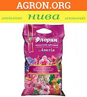 Азалия питательный субстрат Флорин 3 л