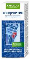 Живокост (хондроитин) бальзам д/тела 75мл КоролевФарм