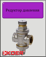 """Редуктор давления Koer KR1252 1/2"""""""