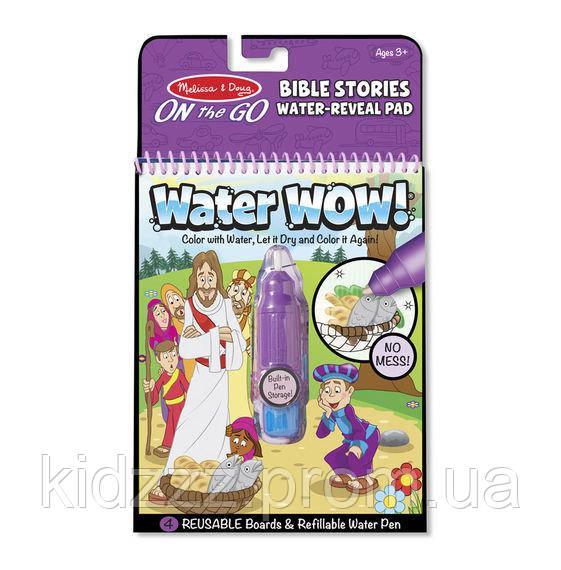 """Волшебная водная раскраска """"Библейские истории"""" Water Wow! - Bible Stories Water Reveal Pad"""